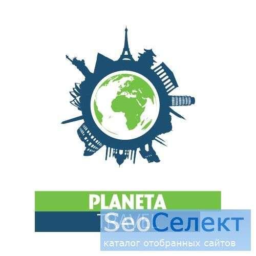 Планета тревел - http://www.planeta-travel.com.ua/