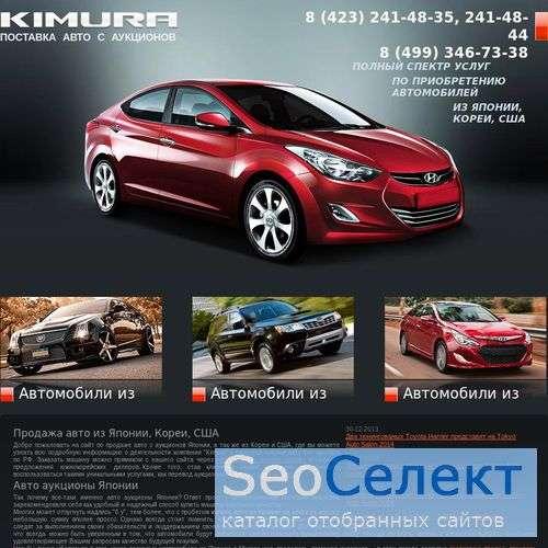 Продажа японских автомобилей во Владивостоке - http://www.kimuracars.com/