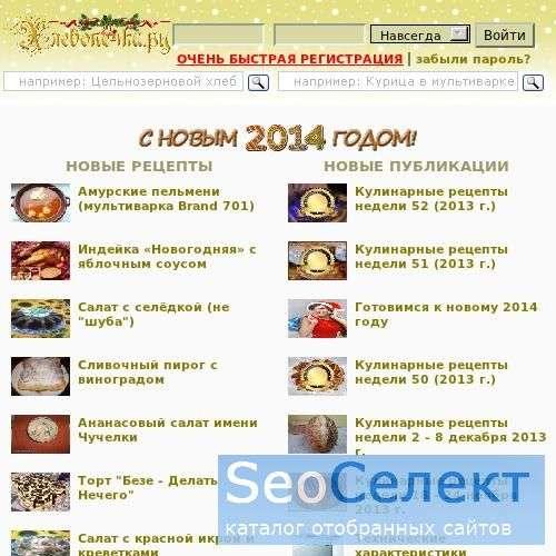 ХЛЕБОПЕЧКА.РУ - всё о домашних хлебопечках. - http://hlebopechka.ru/