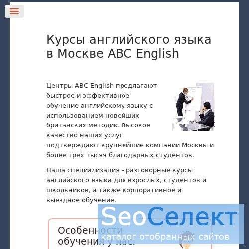 Курсы английского языка в Москве - http://www.abc-english.ru/