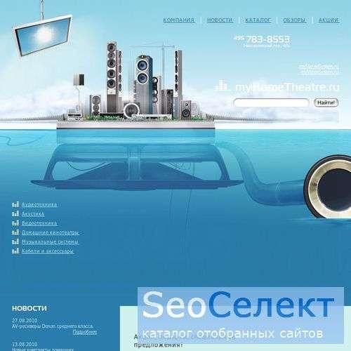 Домашние кинотеатры, акустика, плазменные панели - http://www.myhometheatre.ru/