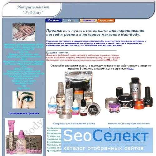 Материалы для дизайна и наращивания ногтей - http://nail-body.ru/