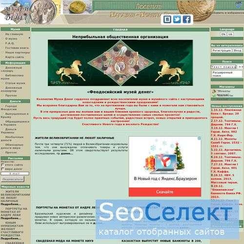 Музей денег Феодосии - http://www.museum-of-money.org/