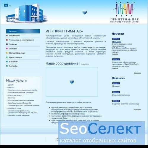 ПРИНТТИМ-ПАК - полиграфический центр - http://www.printteam.by/