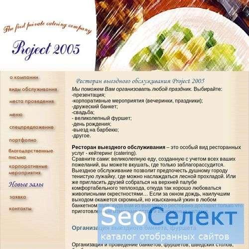 Ресторан выездного обслуживания Project-2005.ru - http://project-2005.ru/