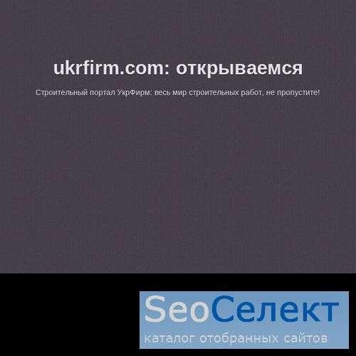 UkrFirm. Украинская сеть бизнес порталов. - http://www.ukrfirm.com/