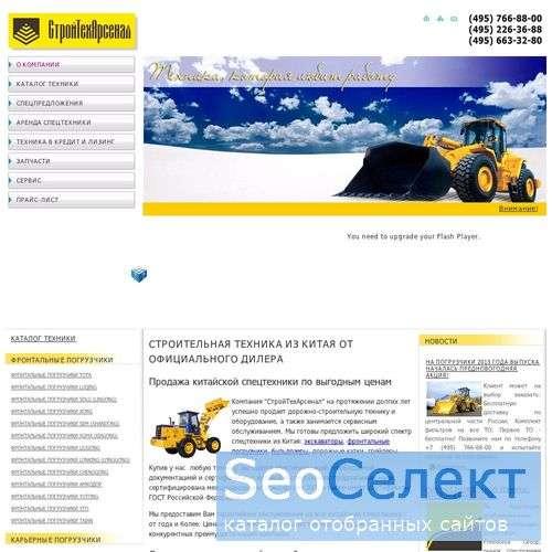 СтройТехАрсенал - фронтальные погрузчики, экскаваторы - http://www.starsenal.ru/