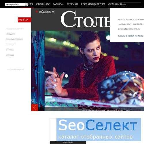Модный журнал - http://www.stolnick.ru/