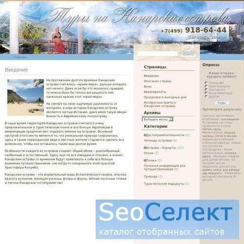 Эксклюзивный отдых на Канарах - http://www.kanary-tour.com/