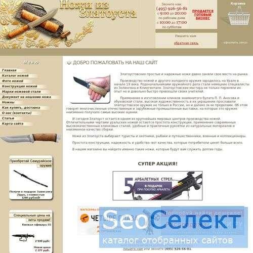 Кухонные ножи - http://www.knifeman.ru/