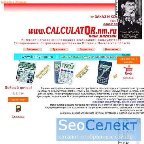 Интернет-магазин калькуляторов - http://www.calculator.nm.ru/