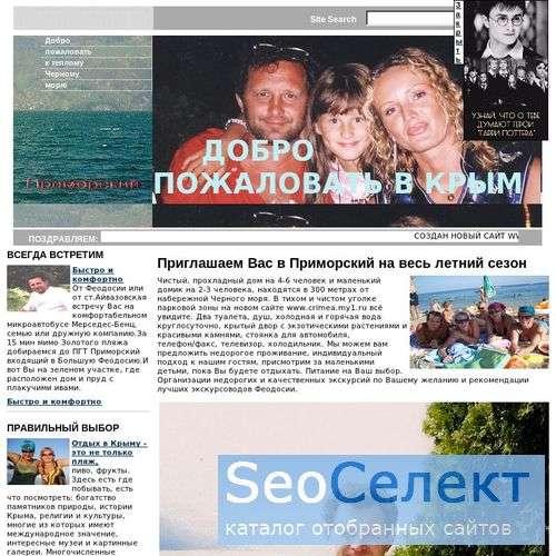 Отдых в Крыму. ПГТ Приморский, Феодосия - http://www.Krimfen.land.ru/