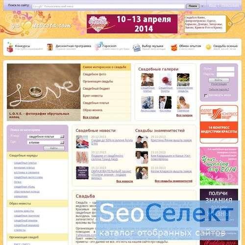 Всеукраинский свадебный портал  - Я Невеста - http://www.yanevesta.com/