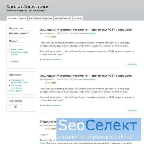 VIP хостинг платный хостинг Простохост - http://prostohost.ru/