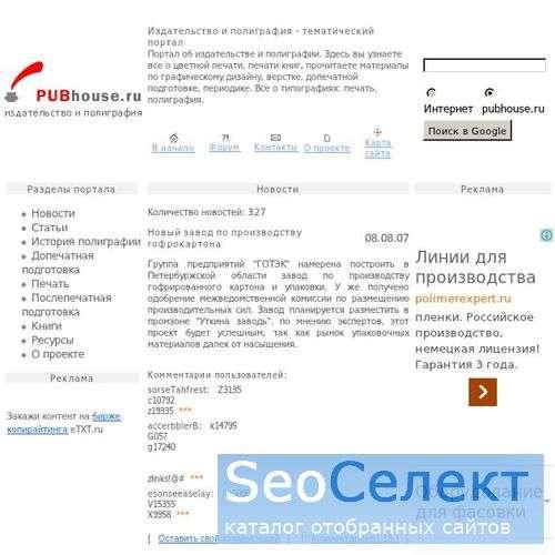 Портал о полиграфии: новости, статьи - http://www.pubhouse.ru/