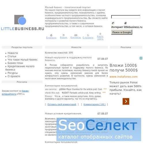 Все о малом бизнесе - http://www.littlebusiness.ru/