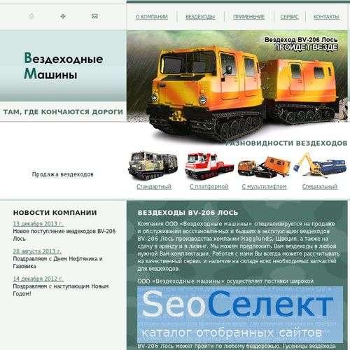Вездеходные Машины - BV 206 - http://www.vezdehody.com/