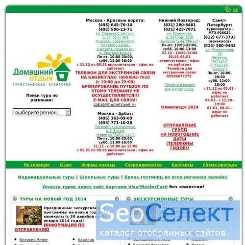 """""""Домашний отдых"""" - туристическое агентство - http://www.hometravel.ru/"""