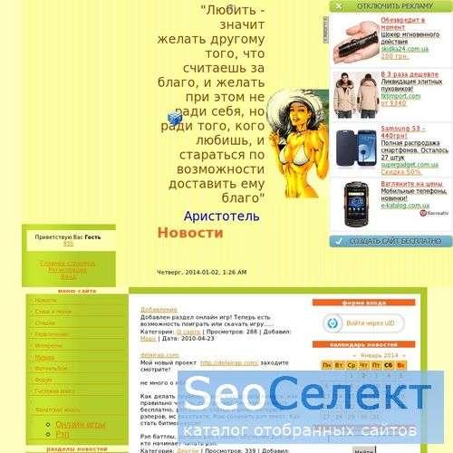 Маро - Развлечение - http://www.mapo.ucoz.ru/