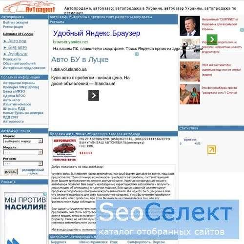 АвтоБазар! Автопродажа! - продажа, покупка, обмен - http://avtoagent.com.ua/
