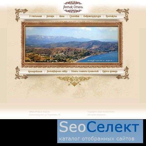 Отдых в частном пансионате, в поселке возле города - http://antik-hotel.com.ua/