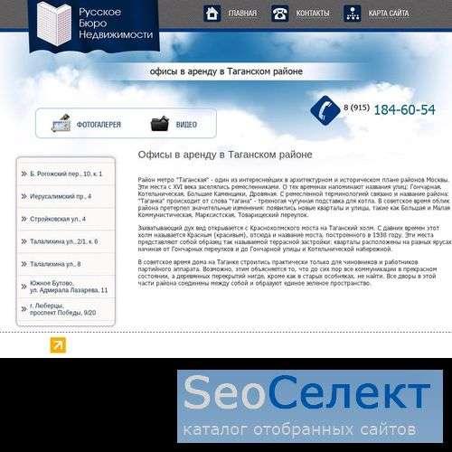 Подбор домашнего  персонала  для  работы  в  город - http://www.na-taganke.ru/