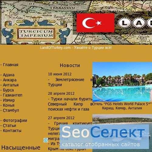 Всё о Турции: фотографии Турции и заметки о Адане. - http://landofturkey.com/
