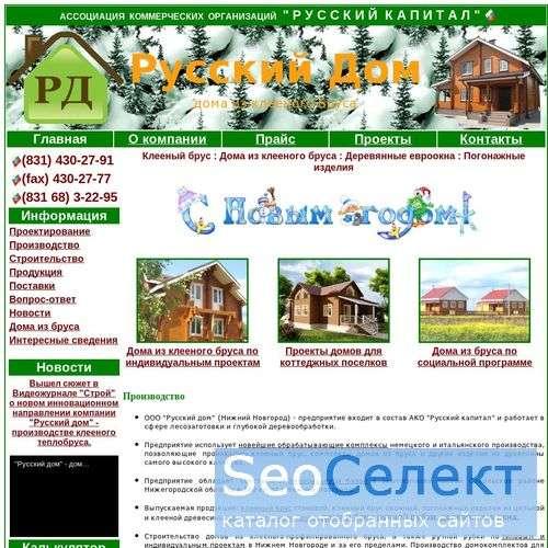 Суроватихинский лесопромышленный комплекс - http://www.rusderevo.ru/