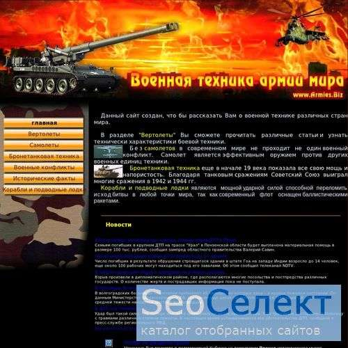 Военная техника армий мира - http://armies.biz/