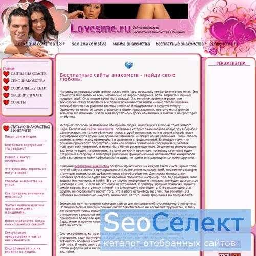 Весь список сайты знакомств