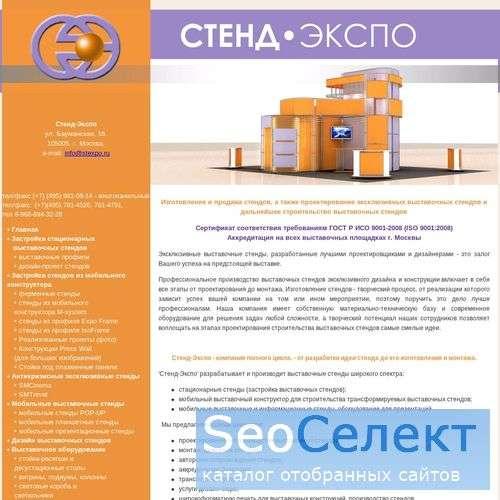 Застройка выставочных стендов по доступным ценам - http://www.stexpo.ru/