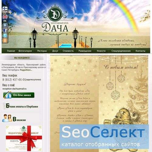 Центр Загородного Отдыха Дача - http://www.dacha-ozero.ru/