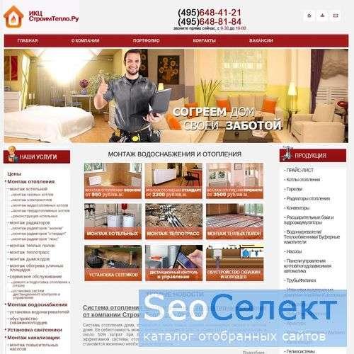 СтроимТепло.РУ Отопление Водоснабжение Канализация - http://www.stroimteplo.ru/