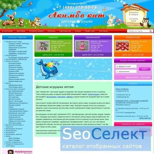 Интернет магазин детских игрушек Акимбо кит