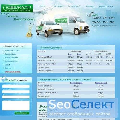 Экспресс доставка писем - http://www.pobejali.ru/