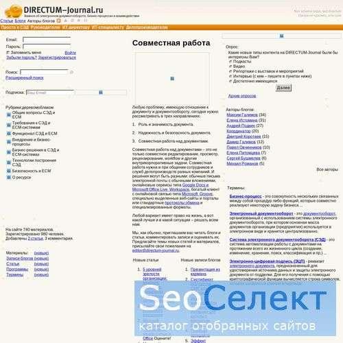 Электронный документооборот от Directum-journal.ru - http://www.directum-journal.ru/