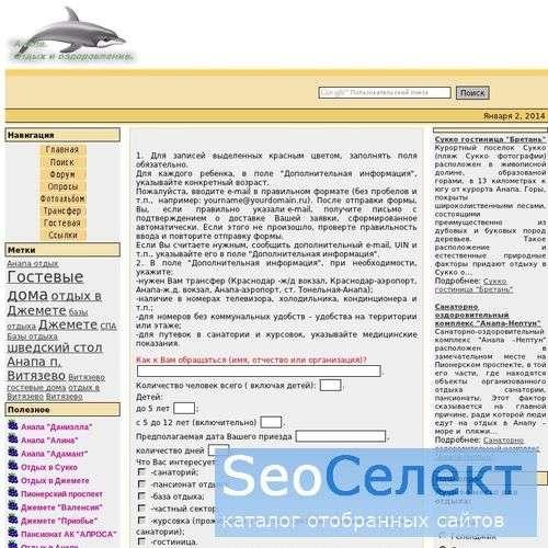 Анапа и курортные поселки - http://anapa.net.ru/
