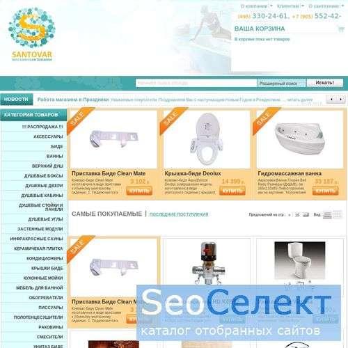 Интернет магазин сантехники SanTovar.ru - http://www.santovar.ru/