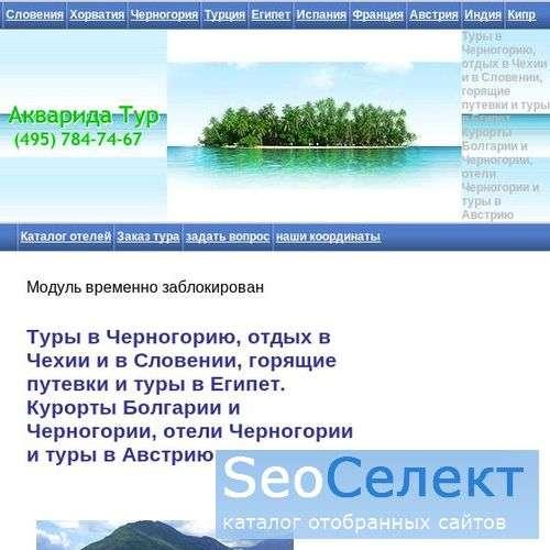 """""""Акварида-Тур"""" - http://www.aquarida.ru/"""