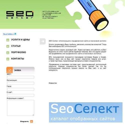 Seo Center - http://www.seocenter.ru/