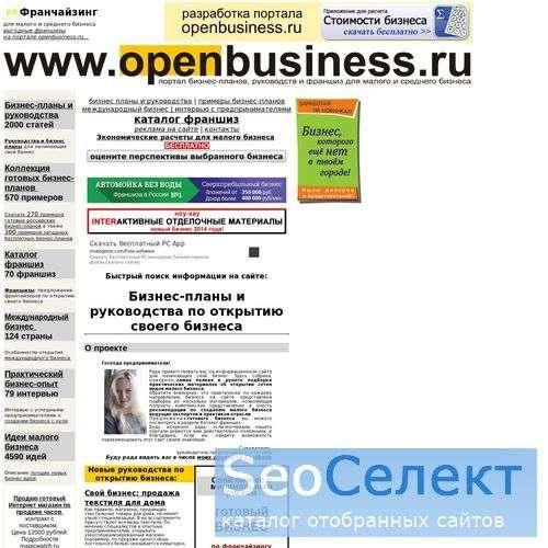 Бизнес-планы и руководства по открытию бизнеса - http://www.openbusiness.ru/