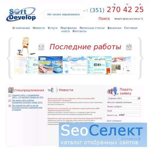 Web студия SoftDevelop - http://www.softdevelop.ru/