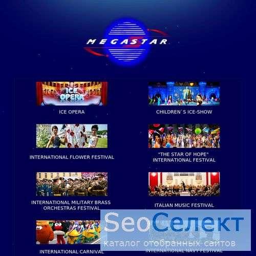 """Мегастар"" – организация праздников - http://www.megastar.ru/"