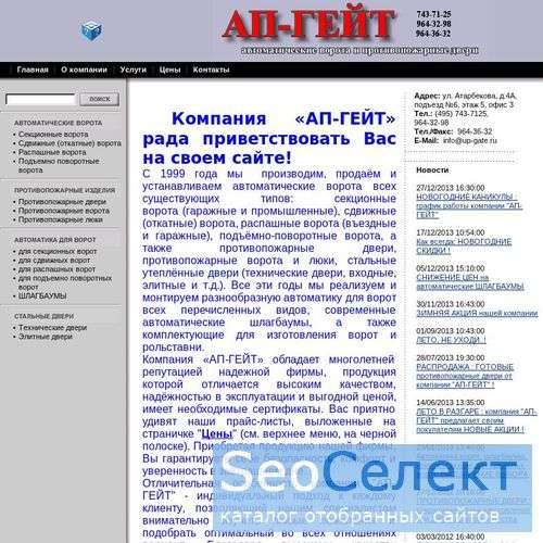 Компания АП-ГЕЙТ - http://www.up-gate.ru/