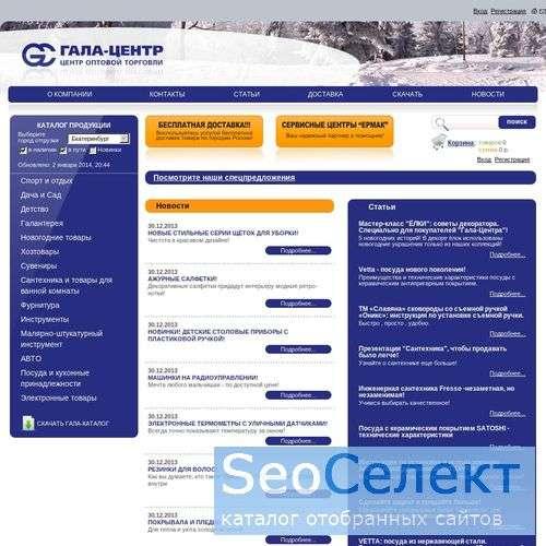 Гала-Центр опт - http://www.galacentre.ru/