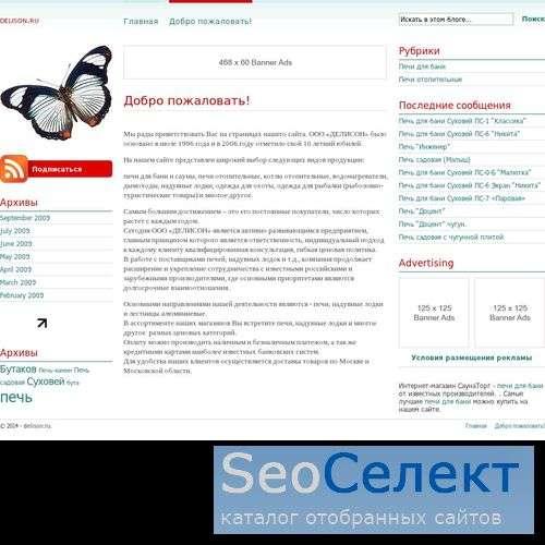 Фирма Делисон - печи от Российских поставщиков - http://delison.ru/