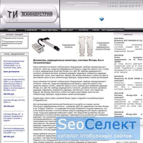 Бытовой дозиметр в Москве - http://www.techindustry.ru/