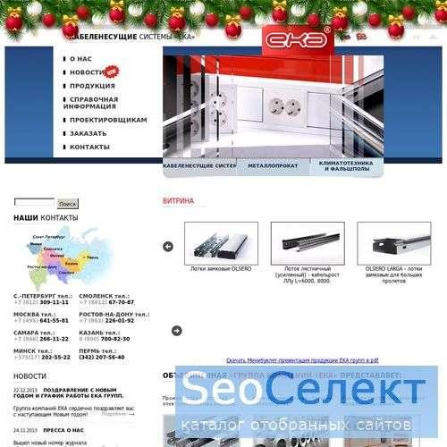 Полки - http://www.ekagroup.ru/