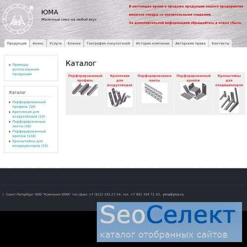 """Компания ЮМА"" - http://www.yma.ru/"