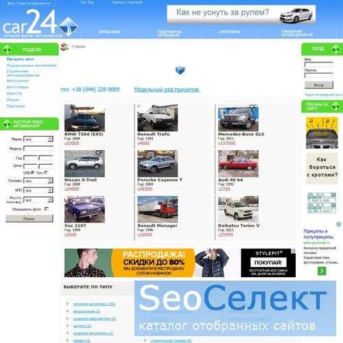 Car24 - покупка продажа авто - http://car24.com.ua/